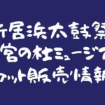 一宮の杜ミュージアム桟敷席(さじきせき)チケット販売開始!