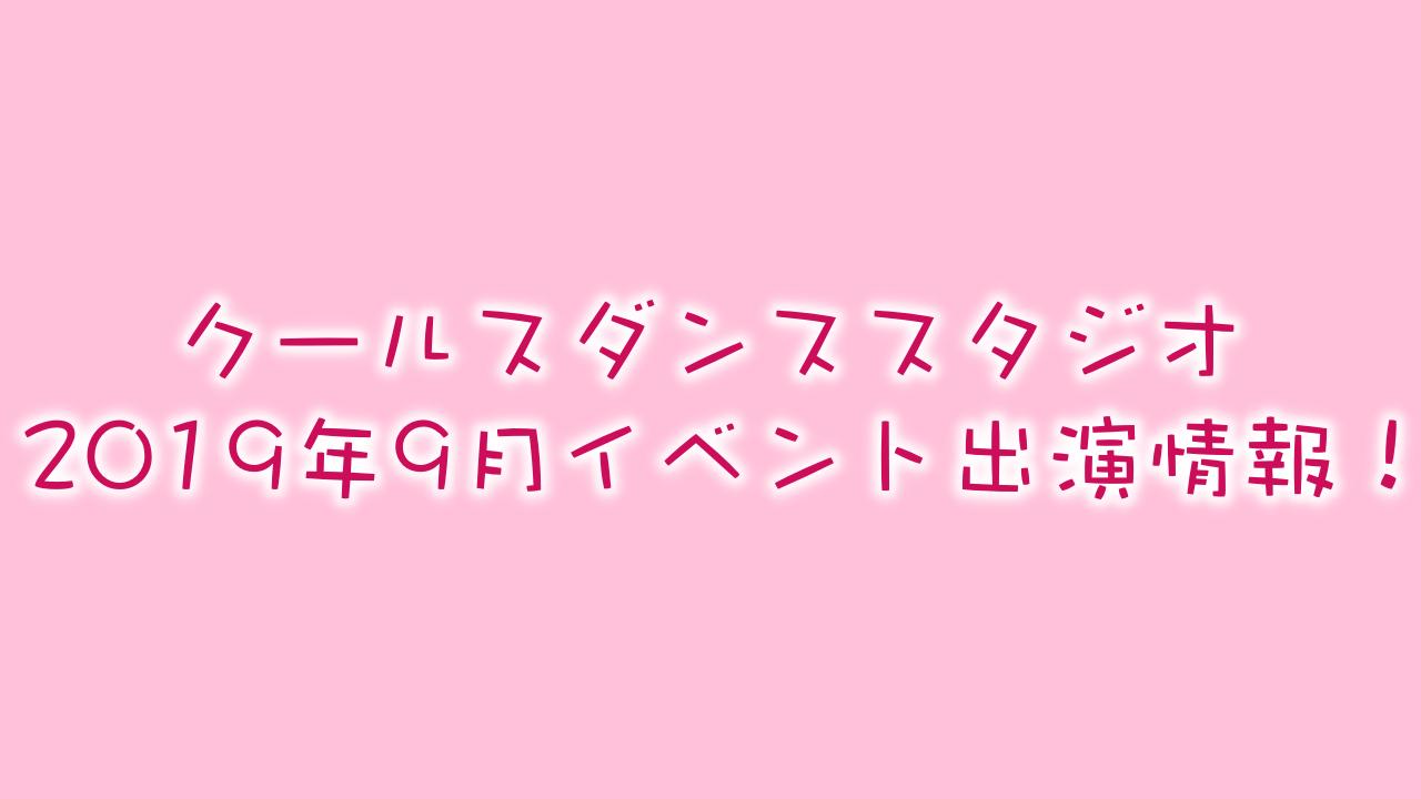 クールスダンススタジオ 2019年9月イベント出演情報!