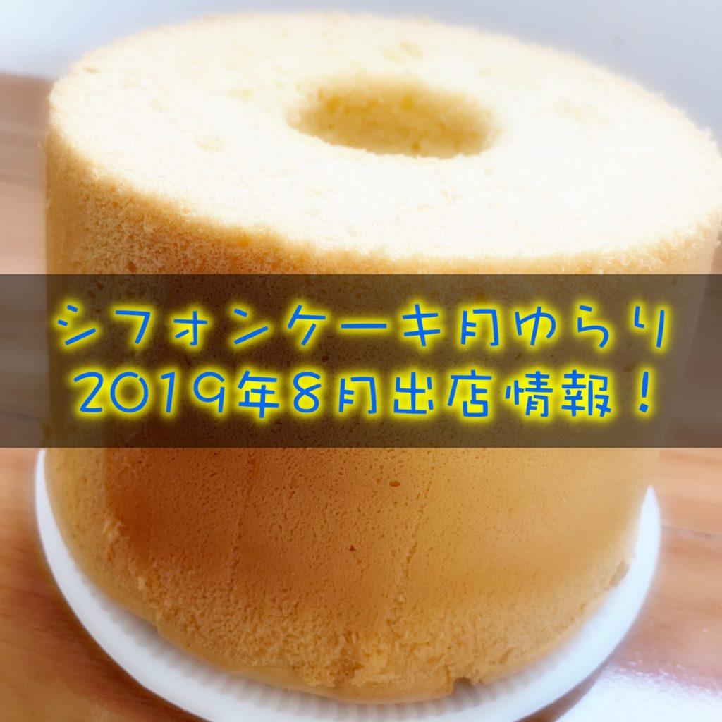 シフォンケーキ月ゆらり 2019年8月イベント出演情報!