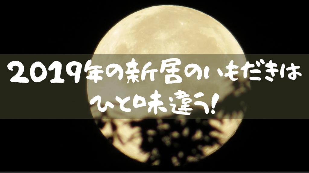 2019年(令和元年)は一味違う!音楽あふれる「新居のいもだき」!