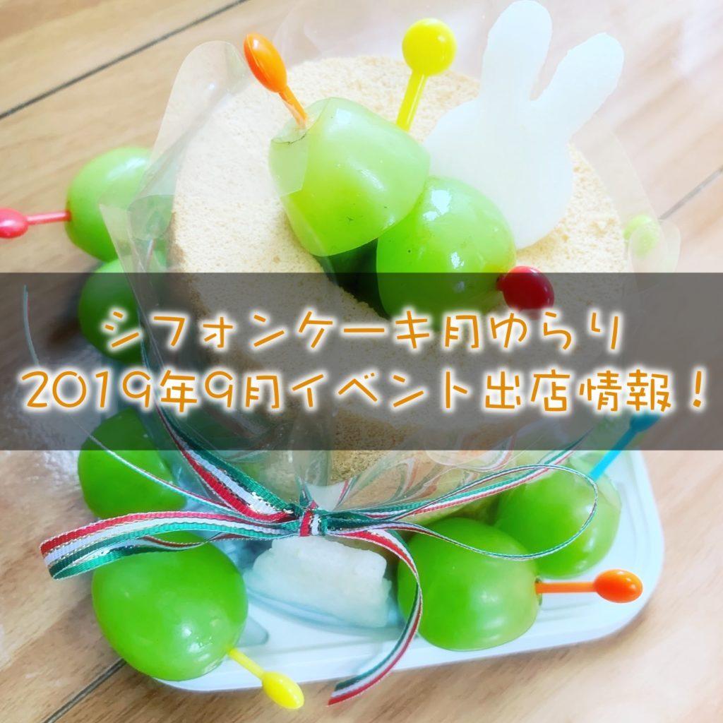 シフォンケーキ月ゆらり 2019年9月イベント出演情報!