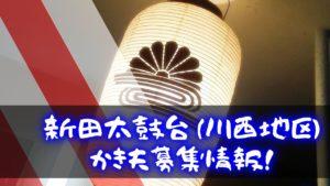 豪快な放り投げ!新田太鼓台(川西地区)かき夫募集情報!