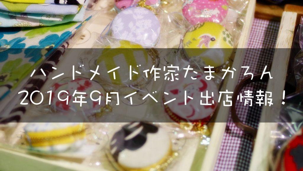 ハンドメイド作家「たまかろん」2019年9月イベント出店情報!