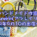 紙バンドアクセサリー制作 atsureirin 9月,10月イベント出演情報