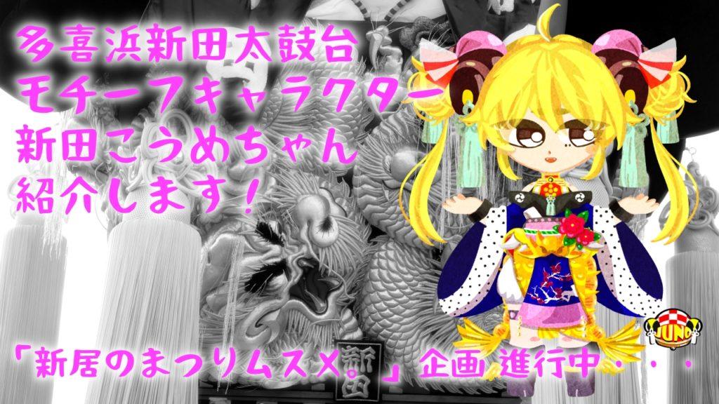 多喜浜新田太鼓台モチーフキャラクター完成!キャラクター紹介