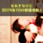 産後ダンス&手形アート おおきなにじ 2019年10月開講情報!