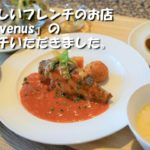 食べてて楽しい!「Dining venus」の絶品ランチいただきました!