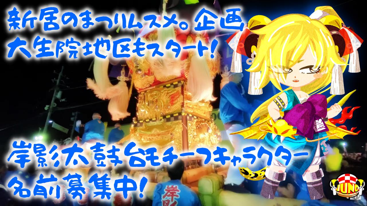 大生院地区も始まる!岸影太鼓台モチーフキャラクター紹介!