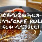 古民家カフェ「CAFE BULLD(カフェブルド)」で素敵なランチ!
