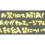 あかがねミュージアム太鼓台入替情報!【先代大江太鼓台→東田太鼓台】