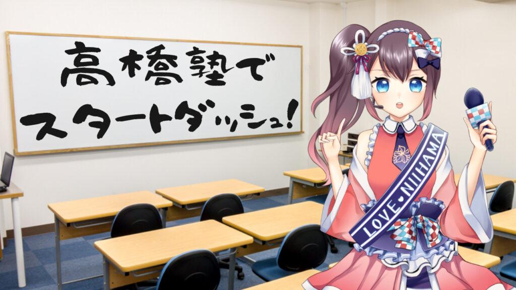 スタートダッシュ!「高橋塾」2021年度高専新一年生入塾生募集!