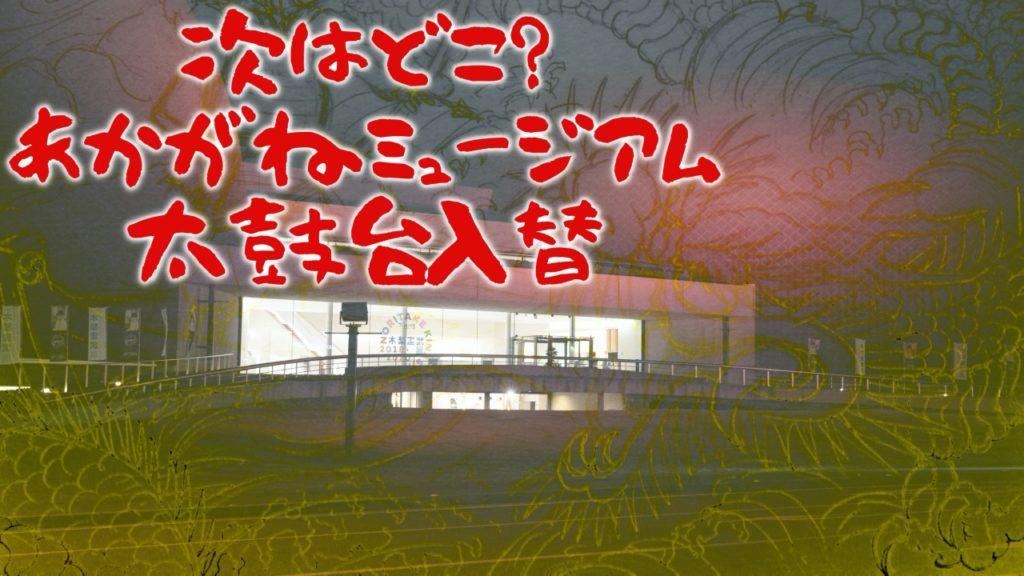 次はどこ?あかがねミュージアム太鼓台入れ替え情報まとめ!