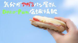 Deco-Pan(デコパン)のインスタ映え&美味しいパンいただきました!