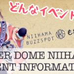銅夢にいはまの千秋楽イベント「SUPER DOME NIIHAMA」開催情報!