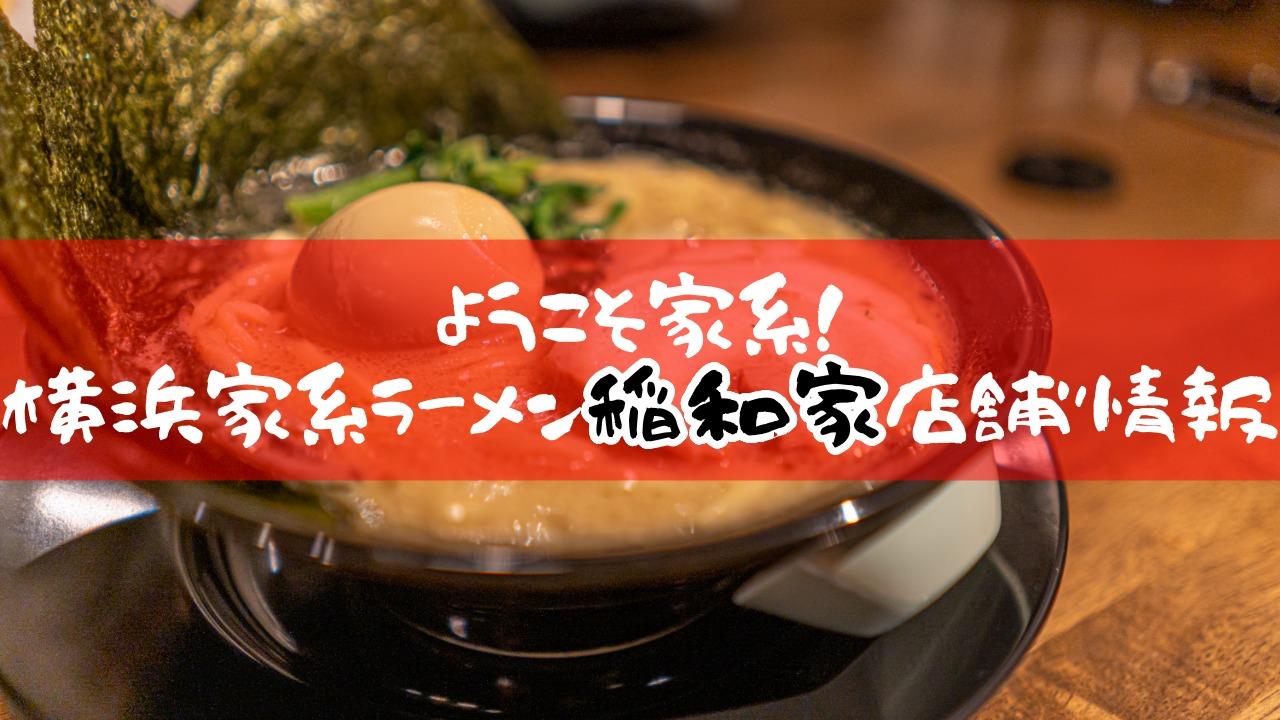 ようこそ家系!横浜家系ラーメン稲和家店舗情報