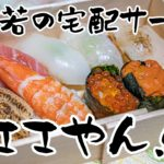 すし若でお寿司デリバリー始まる!「すしデリ」利用してみた!